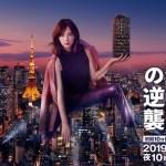 Ie Uru Onna no Gyakushu / 家売るオンナの逆襲 (2019) [Ep 1 – 10 END]