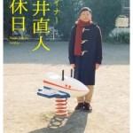 Designer – Shibui Naoto no Kyuujitsu / デザイナー 渋井直人の休日 (2019) [Ep 1 – 12 END]