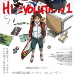 Eureka Seven Hi-Evolution 1 / 交響詩篇エウレカセブン ハイエボリューション 1 (2017)