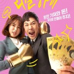 Legal High / 리갈하이 (2019) [Ep 1 – 16 END]