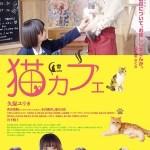 Cat Cafe / 猫カフェ (2018)