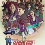 The Fiery Priest / 열혈사제 (2019) [Ep 1 – 40 END]