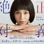 Zettai Seigi / 絶対正義 (2019) [Ep 1 – 8 END]