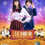 Real Girl / 3D彼女 リアルガール (2018)