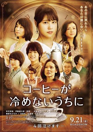 Kohi ga Samenai Uchi ni / コーヒーが冷めないうちに (2018)