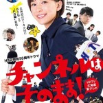 Channel wa Sonomama!! (2019) [Ep 1 – 5 END]