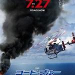 Code Blue The Movie / コード・ブルー~ドクターヘリ緊急救命~ (2018)