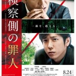 Killing For The Prosecution / Kensatsugawa no zainin / 検察側の罪人 (2018)