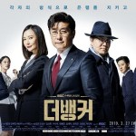 The Banker / 더 뱅커 (2019) [Ep 1 – 16]