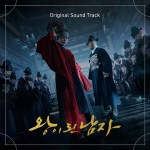 VA – The Crowned Clown OST (2019) [MP3-320]