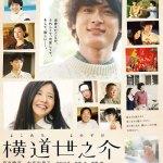 A Story of Yonosuke / 横道世之介 (2013)