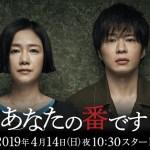 Anata no Ban Desu / あなたの番です (2019) [Ep 1 – 20 END]
