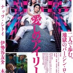 Come On Irene / 愛しのアイリーン (2018)