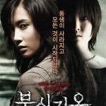Possessed / 불신지옥 (2009)