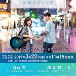 [SP] Fukuoka Renai Hakusho 14 (2019)