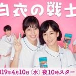 Hakui no Senshi! / 白衣の戦士! (2019) [Ep 1 – 10 END]