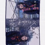 Hana and Alice / 花とアリス (2004)