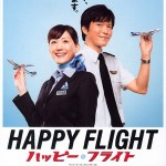 Happy Flight / ハッピーフライト (2008)