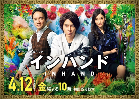 In Hand / インハンド (2019) [Ep 1 - 6]