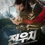 Woochi / 전우치 (2009)