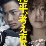 Think Again, Junpei / 純平、考え直せ (2018)
