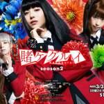 Kakegurui Season 2 / 賭ケグルイ Season2 (2019) [Ep 1 – 5 END]