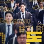 Money / 돈 (2019)