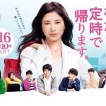 Watashi, Teiji de Kaerimasu / わたし、定時で帰ります (2019) [Ep 1 – 10 END]