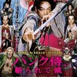 Punk Samurai Slash Down / パンク侍、斬られて候 (2018)