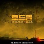 Road Kill / 로드킬 (2019)