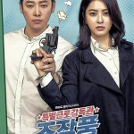 Special Labor Inspector Jo / 특별근로감독관 조장풍 (2019) [Ep 1 – 32 END]