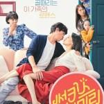 Sunkist Family / 썬키스 패밀리 (2019)
