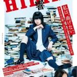Hibiki / 響 HIBIKI (2018)