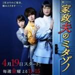 Kaseifu no Mitazono 3 / 家政夫のミタゾノ 3 (2019) [Ep 1 – 8]