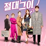 My Absolute Boyfriend / 절대 그이 (2019) [Ep 1 – 36 END]