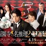 Shitsuji Saionji no Meisuiri 2 / 執事 西園寺の名推理2 (2019) [Ep 1 – 4]