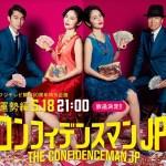 [SP] The Confidence Man JP / コンフィデンスマンJP (2019)