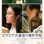 Biblia Koshodo no Jiken Techou / ビブリア古書堂の事件手帖 (2018)