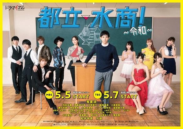 Toritsu Mizusho!: Reiwa / 都立水商!~令和~ (2019) [Ep 1 - 3]