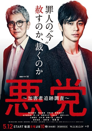 Akutou: Kagaisha Tsuiseki Chousa / 悪党 ~加害者追跡調査~ (2019) [Ep 1 - 2]