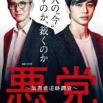 Akutou: Kagaisha Tsuiseki Chousa / 悪党 ~加害者追跡調査~ (2019) [Ep 1 – 2]