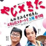 Yaji x Kita Ganzo Tokaidochu Hizakurige / やじ×きた 元祖・東海道中膝栗毛 (2019) [Ep 1 – 7]