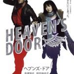 Heaven's Door / ヘブンズ・ドア  (2009)