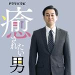 Iyasaretai Otoko / 癒されたい男 (2019) [Ep 1 – 12]