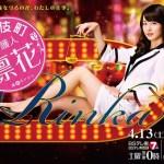 Kabukicho Bengonin Rinka (2019) [Ep 1 – 12]