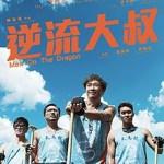Men On The Dragon / 逆流大叔 (2018)