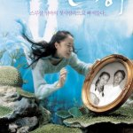 My Mother the Mermaid / 인어공주 (2004)