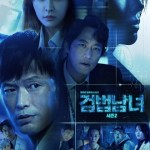 Partners for Justice Season 2 / 검법남녀 시즌2 (2019) [Ep 1 – 32 END]