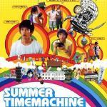 Summer Time Machine Blues / サマータイムマシン・ブルース (2005)