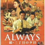Always: Sunset on Third Street 2 / ALWAYS 続・三丁目の夕日 (2007)